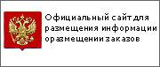 1. Официальный сайт РФ в сети Интернет для размещения информации о размещении заказов