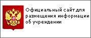 2. Официальный сайт для размещения информации об учреждениях